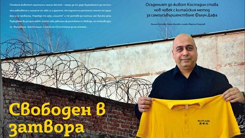 затвор списание 8 Фалун Дафа