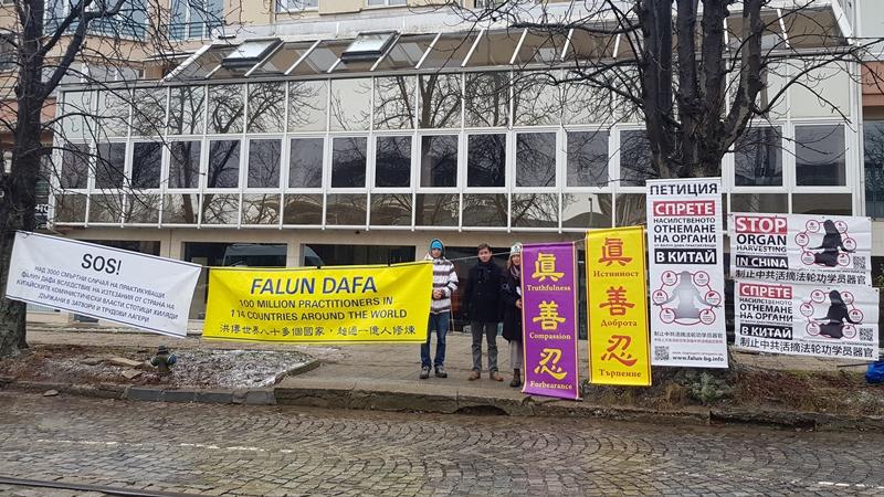 протест София Фалун Гонг