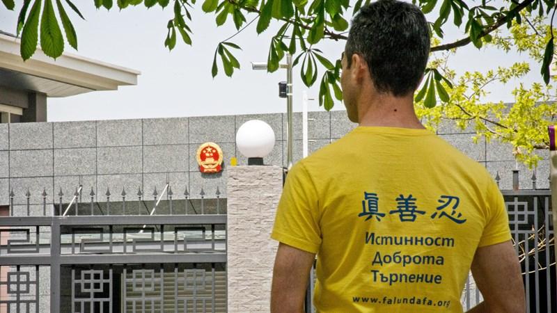 китайско посолство София протест