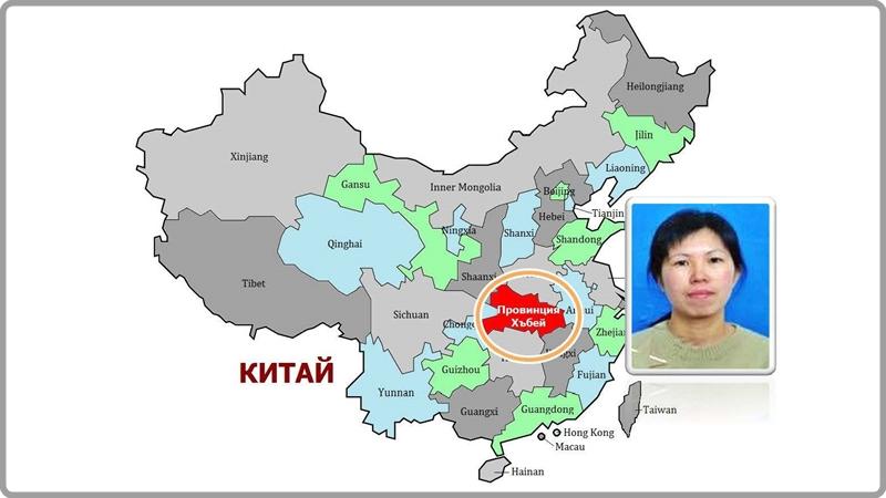 провинция Хубей Китай репресии
